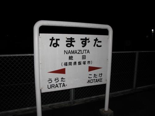 2010.1.2三郡縦走 008