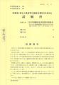 日肝協 2010年国会請願署名用紙 表面