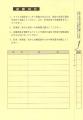 日肝協 2010年国会請願署名用紙 裏面