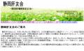 静岡肝友会のホームページ