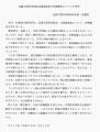 B型肝炎訴訟札幌地裁和解勧告 原告弁護団の声明