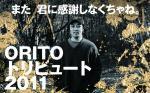 orito1_convert_20110404160619.jpg