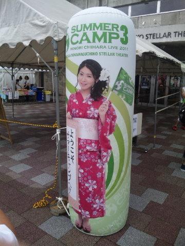みのりんサマーキャンプ