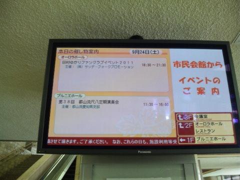 ゆかりん名古屋ファンクラブイベ