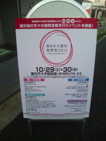 東日本大震災復興祭