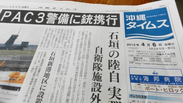040612沖縄タイムス_convert_20120422235204