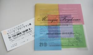 2012.2.27チケット