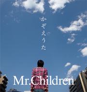 Mr.Children 「かぞえうた」 ジャケット