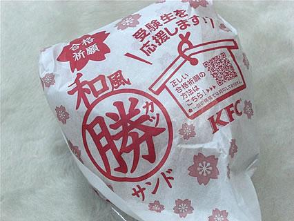 ケンタッキーフライドチキン 和風チキンカツサンド(380円)