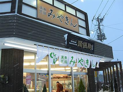 奉撰果匠みやきん  十和田総本店 外観