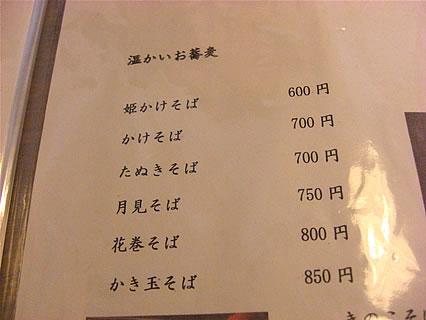 はつ花 メニュー(温かいお蕎麦)