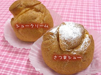 洋菓子舗 花みずき さつまシュー、シュークリーム(各130円)
