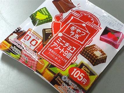 ミニストップ おやつラボ ミニチョコアソート9個(105円)