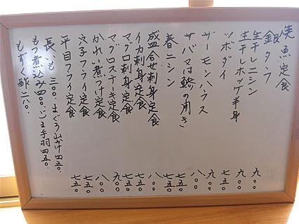 ゆうじ メニュー4