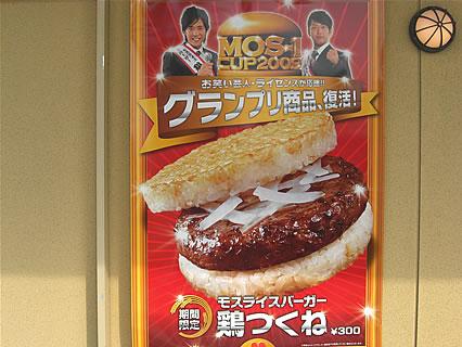 モスバーガー モスライスバーガー鶏つくね ポスター
