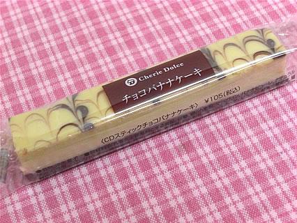 シェリエドルチェ チョコバナナケーキ(105円)