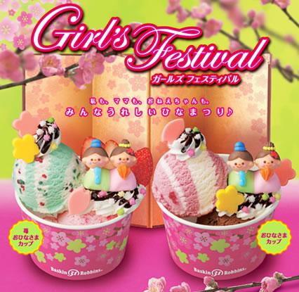 サーティワンアイスクリーム ガールズフェスティバル