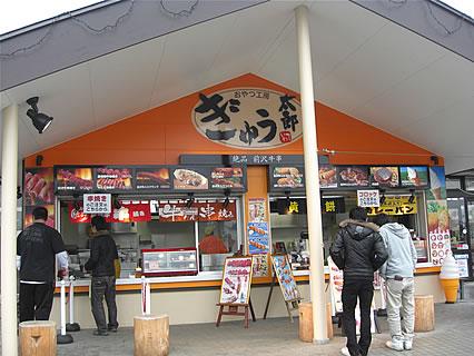 東北自動車道(上り線) 前沢サービスエリア おやつ工房 ぎゅう太郎 外観