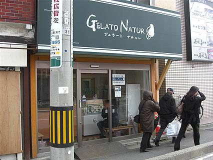 GELATONATUR(ジェラートナチュレ) 外観