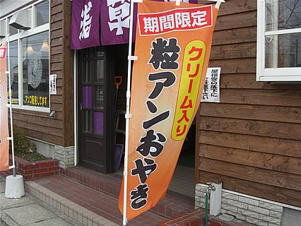 浅草焼本舗 小柳通り店 粒アンおやき(クリーム入り) のぼり