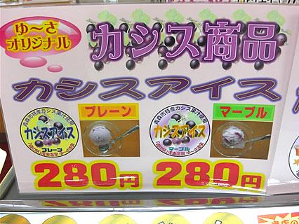 「道の駅」浅虫温泉ゆ~さ浅虫 カシスアイス
