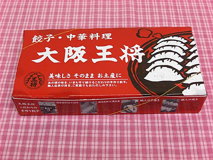 大阪王将 焼き餃子(250円)