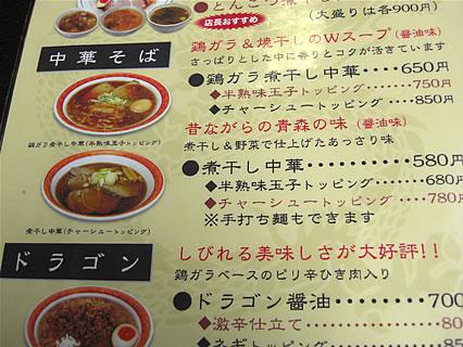 麺や城 メニュー1