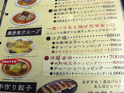 麺や城 メニュー2