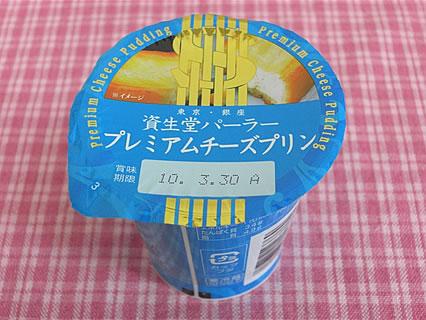 北海道乳業 資生堂パーラー プレミアムチーズプリン