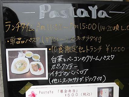 PastaYa 募金弁当 セットランチ案内