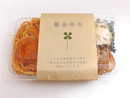PastaYa 募金弁当(500円)