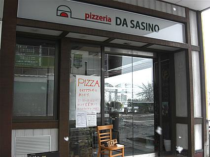 pizzeria DA SASINO(ピッツェリア ダ サスィーノ) 外観