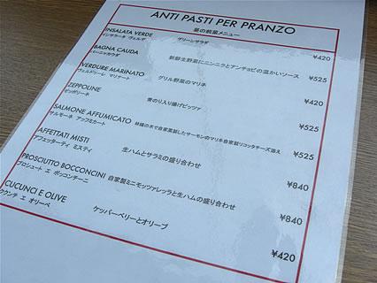 pizzeria DA SASINO(ピッツェリア ダ サスィーノ) 昼の前菜メニュー