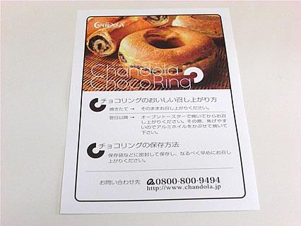 パティスリー&カフェ チャンドラ(CHANDOLA) チャンドラ・チョコリングのおいしい召し上がり方、保存方法