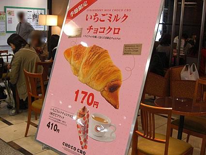 サンマルクカフェ サンロード青森店 いちごミルクチョコクロ(170円)