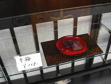 松葉堂 まつむら 干梅(115円)
