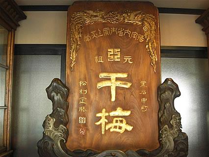 松葉堂 まつむら 総檜作りの看板