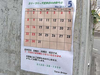 Three Bridge(スリーブリッヂ) 2011年5月 定休日のお知らせ