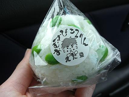 おむすびころりん おむすび(えだ豆)(150円)