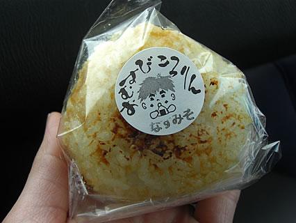 おむすびころりん おむすび(なすみそ)(150円)