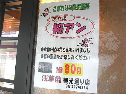 浅草焼 観光通り店 おやき(桜アン)(80円) ポスター
