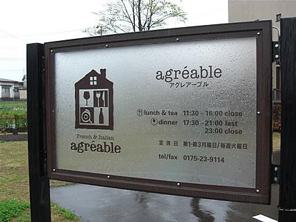 アグレアーブル 看板