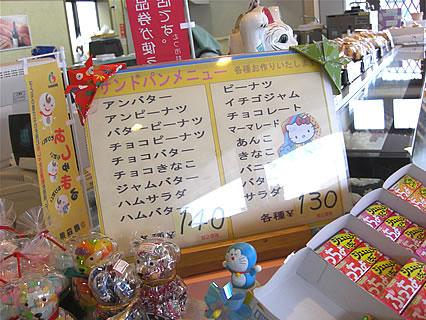 (有)吉田ベーカリー 本店もんぶらん サンドパンメニュー