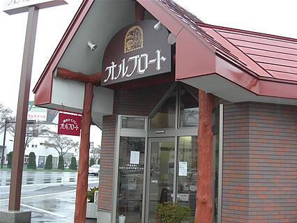 オルブロート東バイパス店 外観