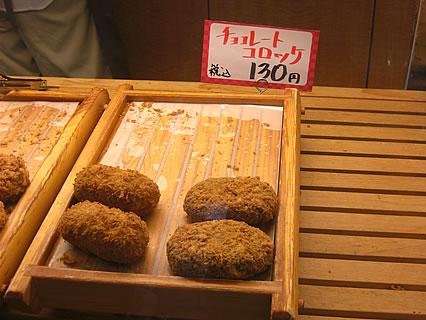 味のとうきゅう 五所川原エルム店 チョコレートコロッケ(130円)
