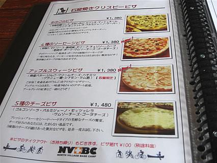 Restaurant NORTH VILLAGE(レストラン・ノースビレッジ) 石窯焼きクリスピーピザメニュー3