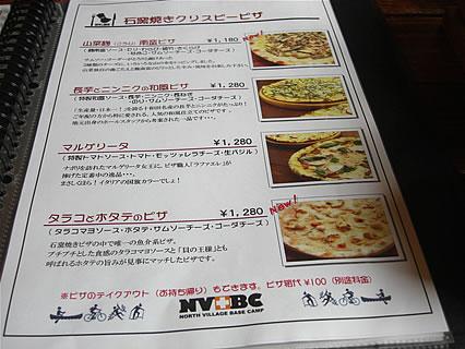 Restaurant NORTH VILLAGE(レストラン・ノースビレッジ) 石窯焼きクリスピーピザメニュー2