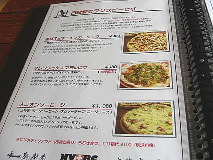 Restaurant NORTH VILLAGE(レストラン・ノースビレッジ) 石窯焼きクリスピーピザメニュー1