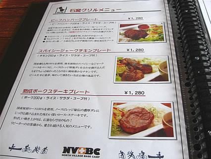 Restaurant NORTH VILLAGE(レストラン・ノースビレッジ) 石窯グリルメニュー
