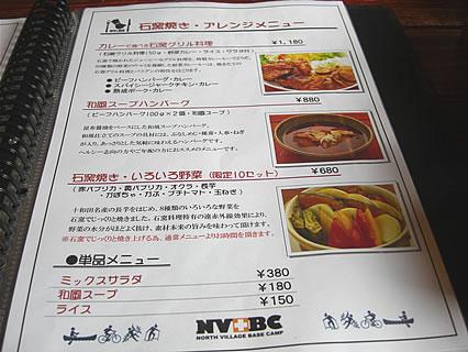 Restaurant NORTH VILLAGE(レストラン・ノースビレッジ) 石窯焼き・アレンジメニュー